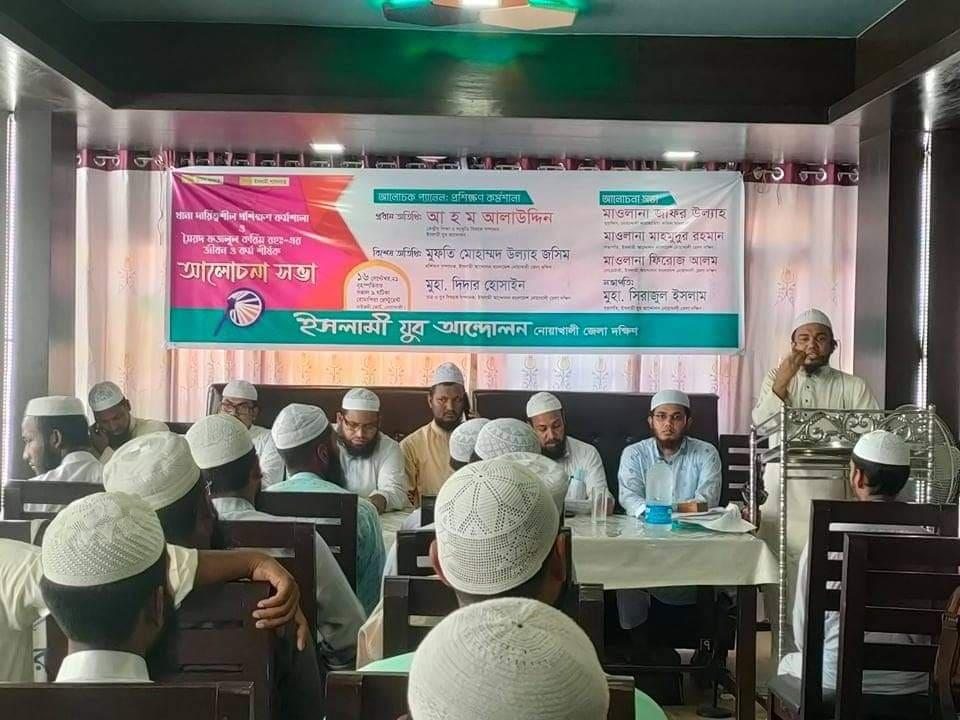 নোয়াখালীতে অনুষ্ঠিত হয়েছে ইসলামী যুব আন্দোলনের প্রশিক্ষণ কর্মশালা