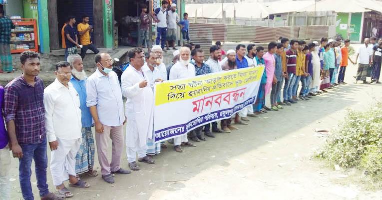বেগমগঞ্জে হামলা-ভাংচুর-লুটপাটের প্রতিবাদে মানববন্ধন