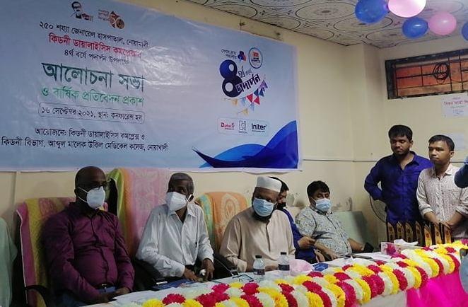 নোয়াখালীর কিডনী ডায়ালাইসিস কমপ্লেক্সের প্রতিষ্ঠা বার্ষিকী উদযাপন